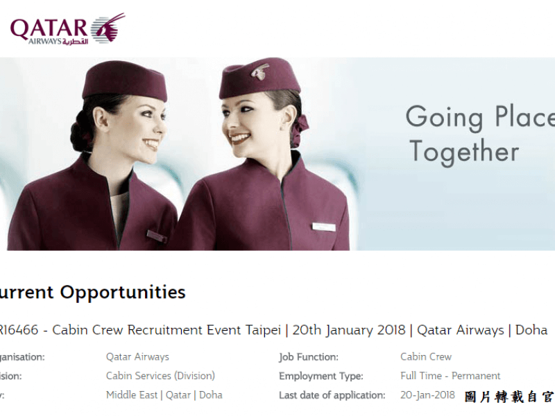Qatar Airways - 空服員